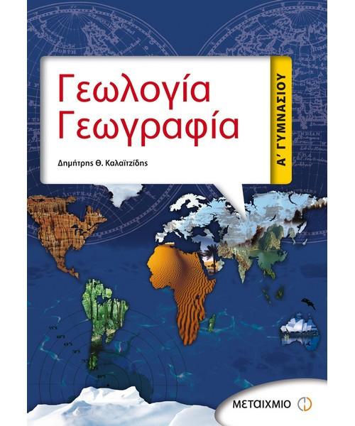 ΒΙΒΛΙΑ   Γεωλογία-Γεωγραφία Α΄ Γυμνασίου - Μεταίχμιο d68022a2345