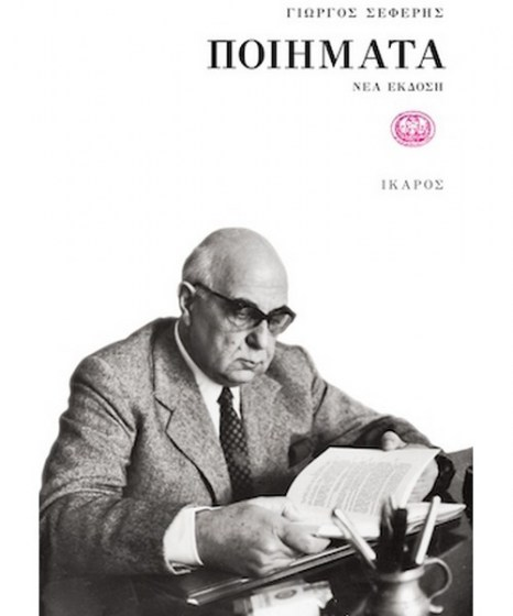 poiimata-seferis