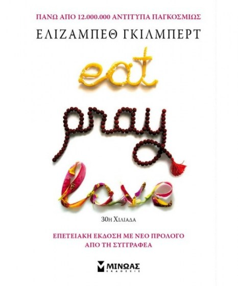 eat-pray-love-i-zoi-perimenei