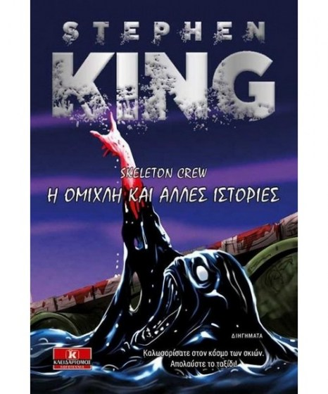 i-omixli-kai-alles-istories-stephen-king