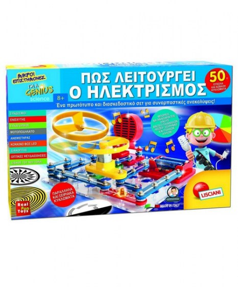 ilektrismos-real-fun-toys