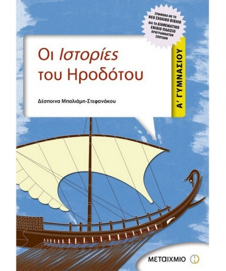 istories-hrodotou-a-gymnasiou-metaixmio