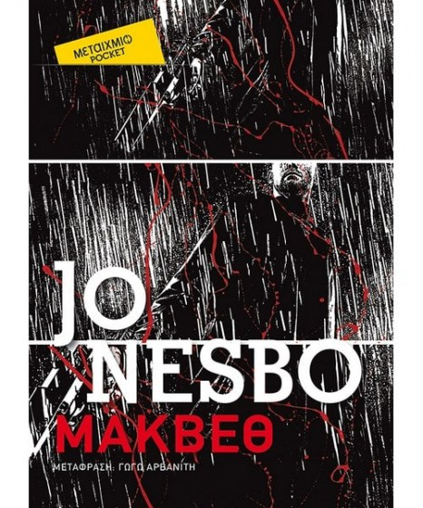makveth-jo-nesbo-pocket