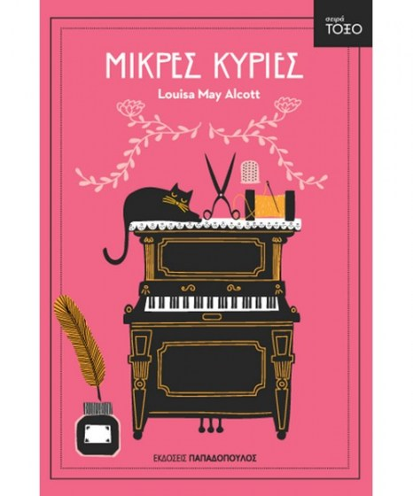 mikres-kyries