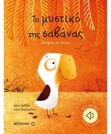 to-mystiko-tis-savanas