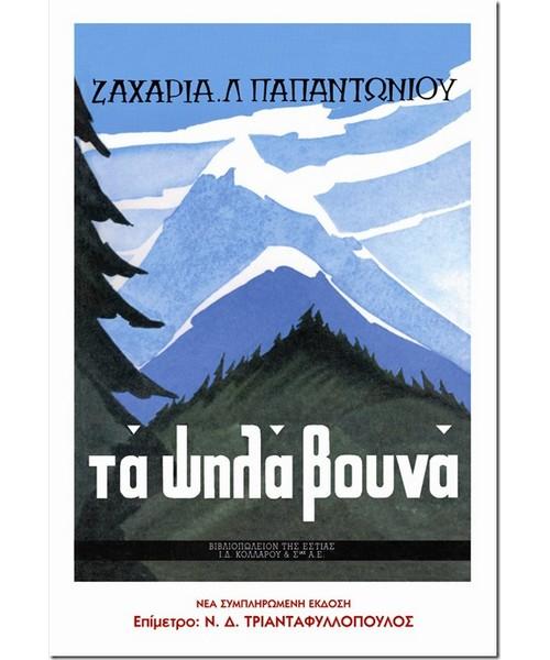 020cc1d48bc ΒΙΒΛΙΑ: Τα Ψηλά Βουνά - Παπαντωνίου Ζαχαρίας Λ.